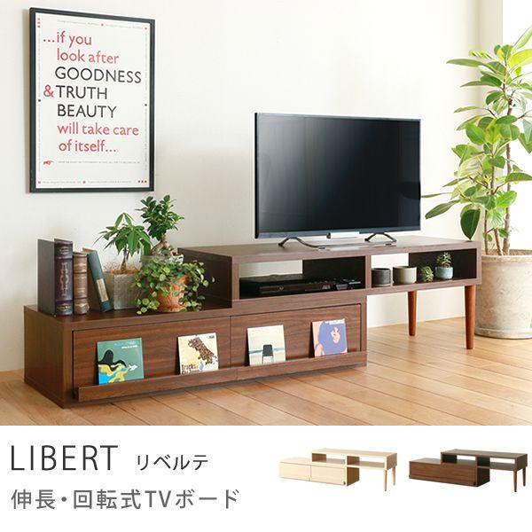 テレビ台 伸縮 テレビボード LIBERT ヴィンテージ インダストリアル 北欧 西海岸 木製 32型 40型 120 おしゃれ 即日出荷可能