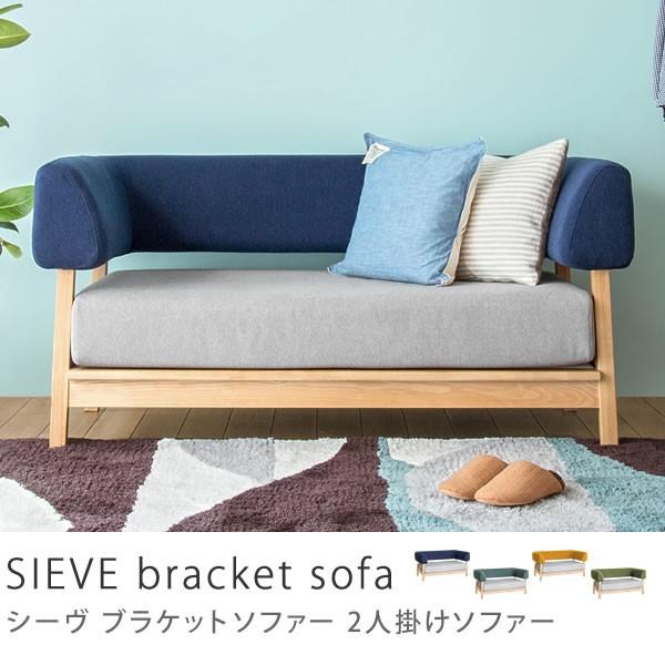 ソファ 2人掛け SIEVE bracket sofa 北欧 ナチュラル ブルー 布地 ファブリック 洗える おしゃれ 送料無料 10日後以降のお届け 時間指定不可