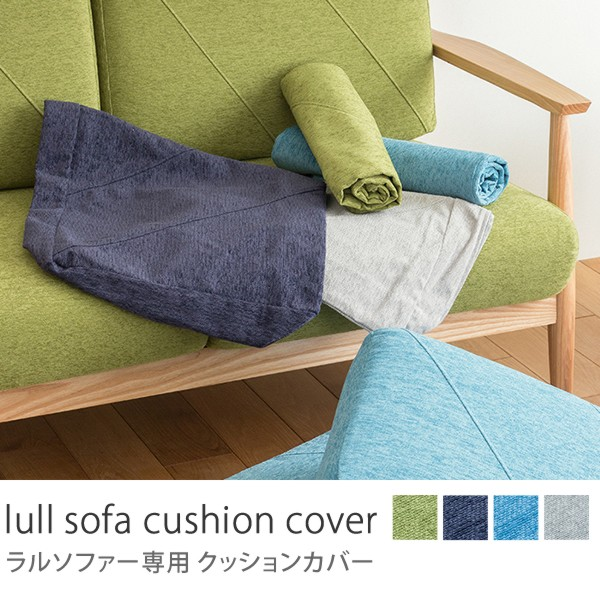 lull sofa専用 クッションカバー(3人掛けソファ ソファー用) 北欧 カバーリング ファブリック 布地 おしゃれ 送料無料