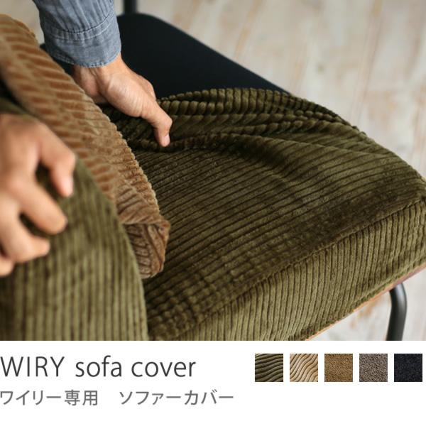 WIRY専用 ソファ ソファーカバー(2人掛けソファ ソファー用) 布地 おしゃれ 送料無料 即日出荷可能