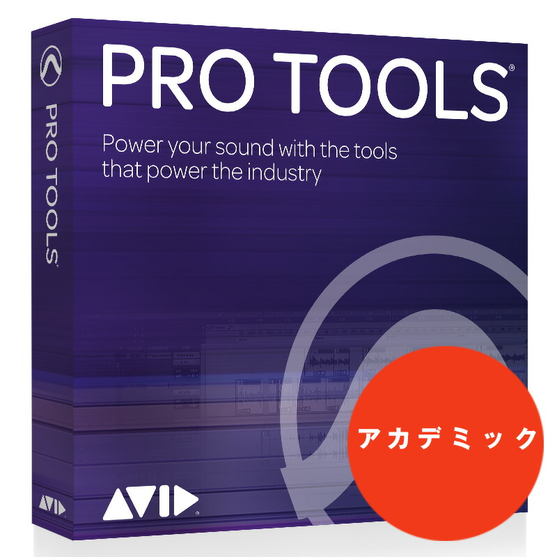 AVID Pro Tools Student/Teacher【Pro Tools アカデミック版 永続ライセンス】(9935-71828-00)