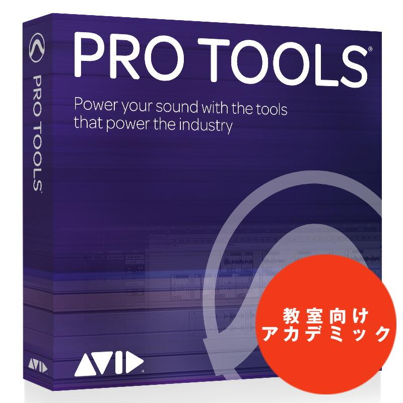 AVID Pro Tools - Institutional【教室向けアカデミック版※個人での申込み不可】(9935-71830-00)