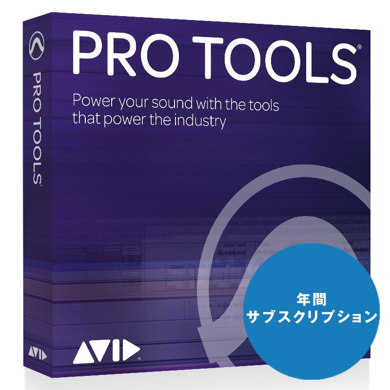 AVID Pro Tools【年間サブスクリプション版】(9935-71827-00)