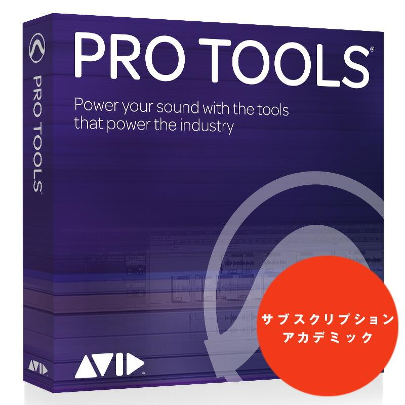 AVID Pro Tools - Student /Teacher【Pro Tools 年間サブスクリプション アカデミック版】(9935-65903-00)