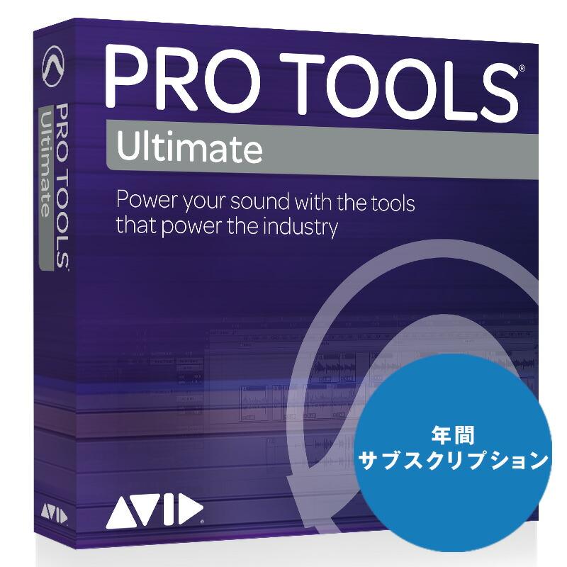 AVID Pro Tools | Ultimate【年間サブスクリプション版】(9935-71833-00)