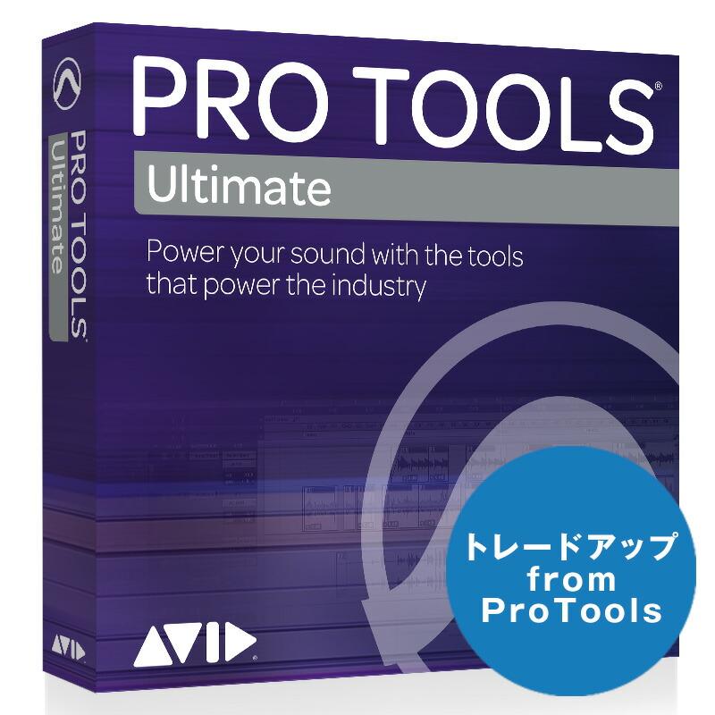 AVID Pro Tools | Ultimate from Pro Tools【トレードアップ版】9938-30010-00【オンライン納品専用】