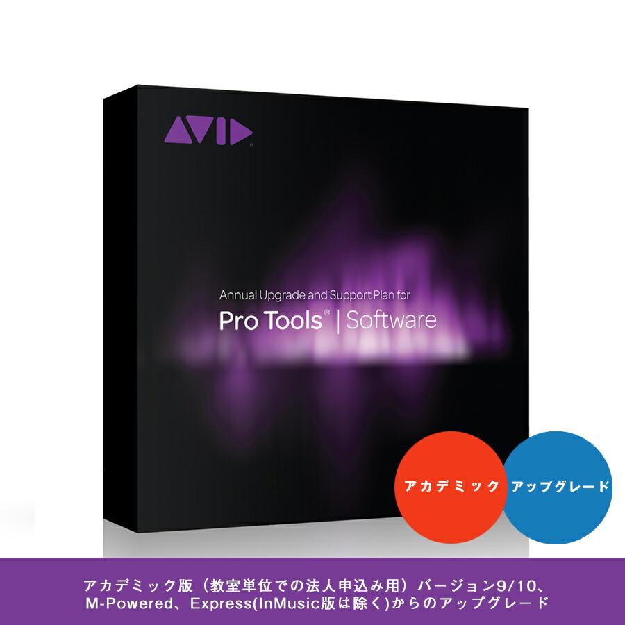 AVID Upgrade and Support Plan for Pro Tools (12 Months) - Institutional (Activation Card)【Pro Tools 9/10/11/M-Powered/Express(InMusic版は除く)からのアップグレード版】【iLok別売】【教室向けアカデミック版※個人での申込み不可】