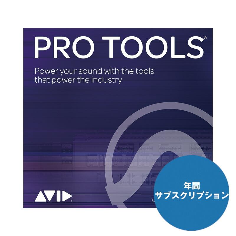 AVID Pro Tools【年間サブスクリプション】(9938-30001-50)(オンライン納品専用) ※代金引換、後払いはご利用頂けません。