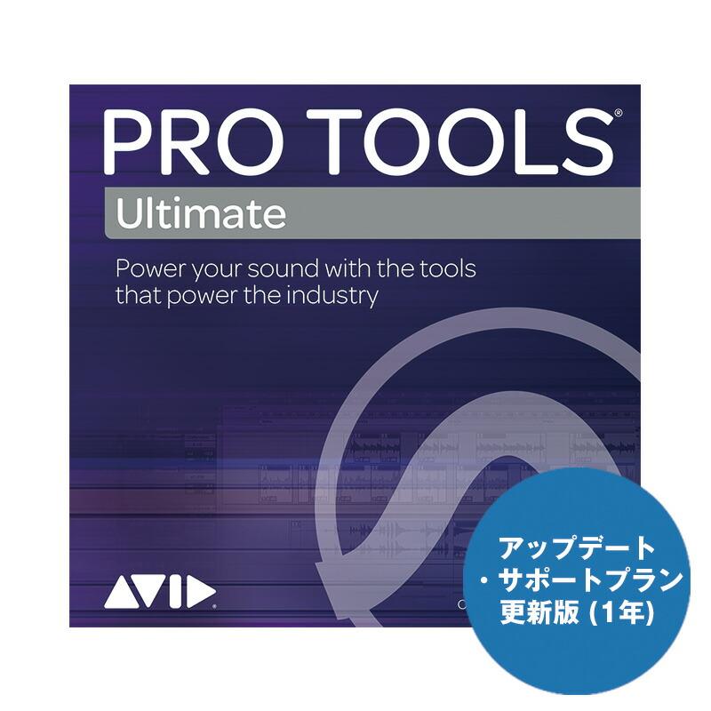 AVID Pro Tools   Ultimate【アップデート・サポートプラン更新版 (1年)】(9938-30008-00)(オンライン納品専用) ※代金引換、後払いはご利用頂けません。