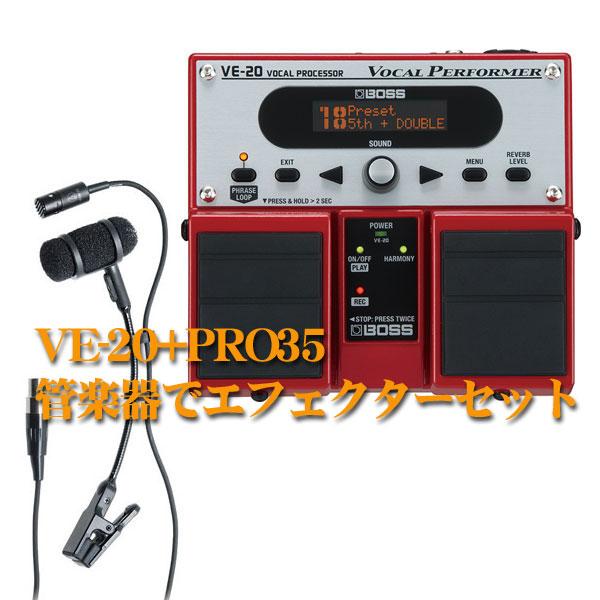 BOSS VE-20 + PRO35(クリップマイク)セット 【当店オリジナルセット】【p5】
