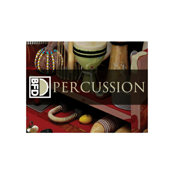 fxpansion BFD3/2 Expansion Pack: Percussion(オンライン納品専用) ※代金引換はご利用頂けません。【送料無料】【期間限定!BFD Expansions All 50% OFF Sale!】