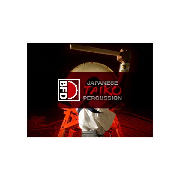 fxpansion BFD3/2 Expansion Pack: Japanese Taiko Percussion(オンライン納品専用) ※代金引換はご利用頂けません。【送料無料】