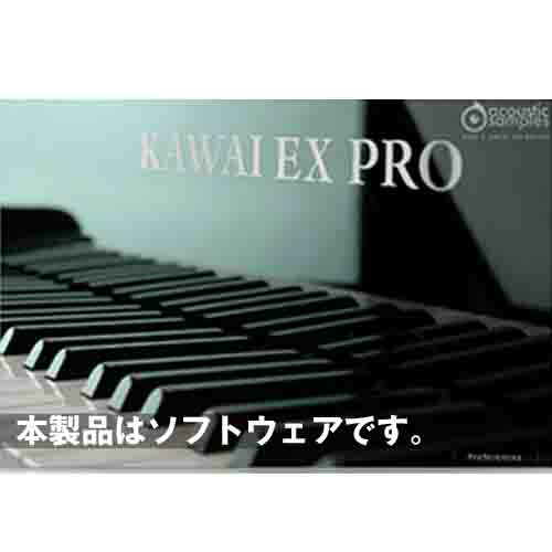 Acoustic Samples Kawai-Ex Pro(オンライン納品専用) ※代金引換はご利用頂けません。【送料無料】