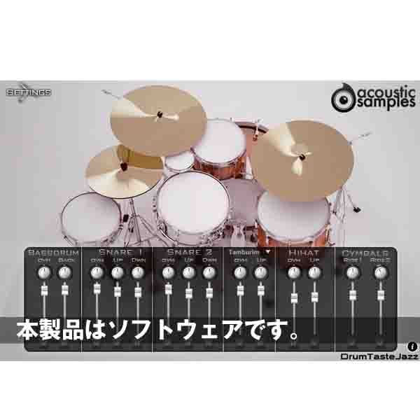 Acoustic Samples DrumTaste Jazz(オンライン納品専用) ※代金引換はご利用頂けません。【送料無料】