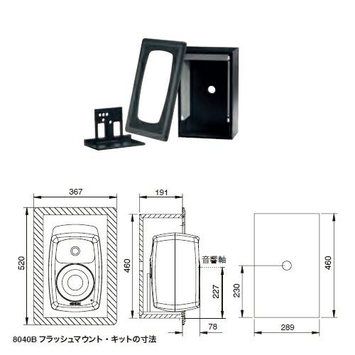 GENELEC 8040-450B 8040B/8240A 用フラッシュマウントキット(1 台用)