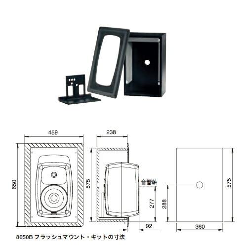 GENELEC 8050-450B 8050B/8250A 用フラッシュマウントキット(1 台用), ウッディライフ dba8c231