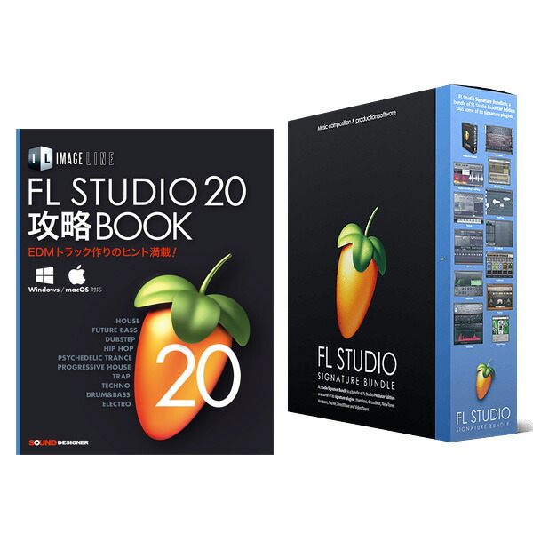 IMAGE LINE SOFTWARE FL STUDIO 20 Signature 解説本バンドル
