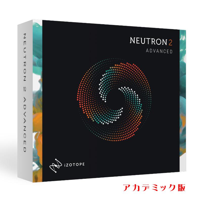 iZotope Neutron 2 Advanced EDU【アカデミック版】