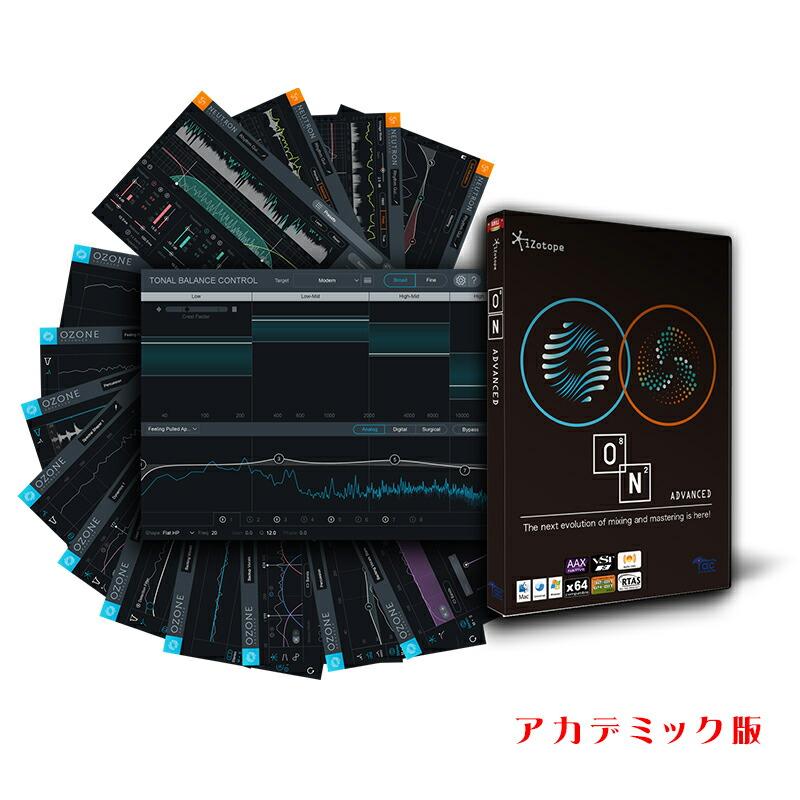 iZotope O8N2 Bundle EDU【アカデミック版】
