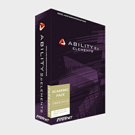 Internet ABILITY 2.0 Elements アカデミック版