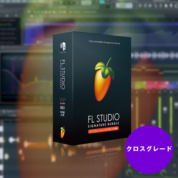 IMAGE LINE SOFTWARE FL STUDIO 12 SIGNATURE BUNDLE クロスグレード版 【FL20へアップグレード可能!Win/Mac両対応!】【p5】