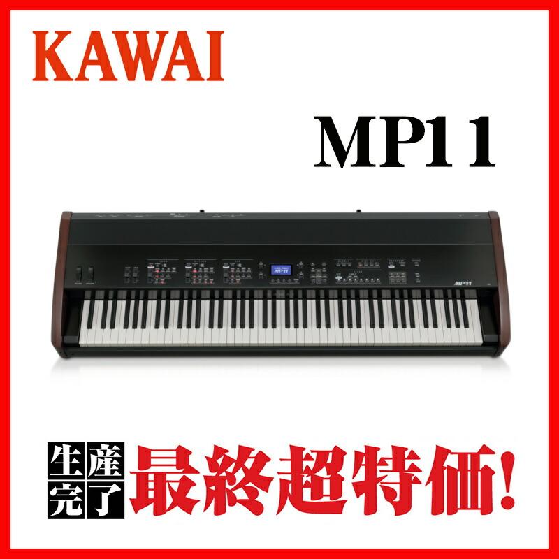 KAWAI MP11【生産完了・最終新品超特価!】【※沖縄・離島への配送は別途お見積もり】