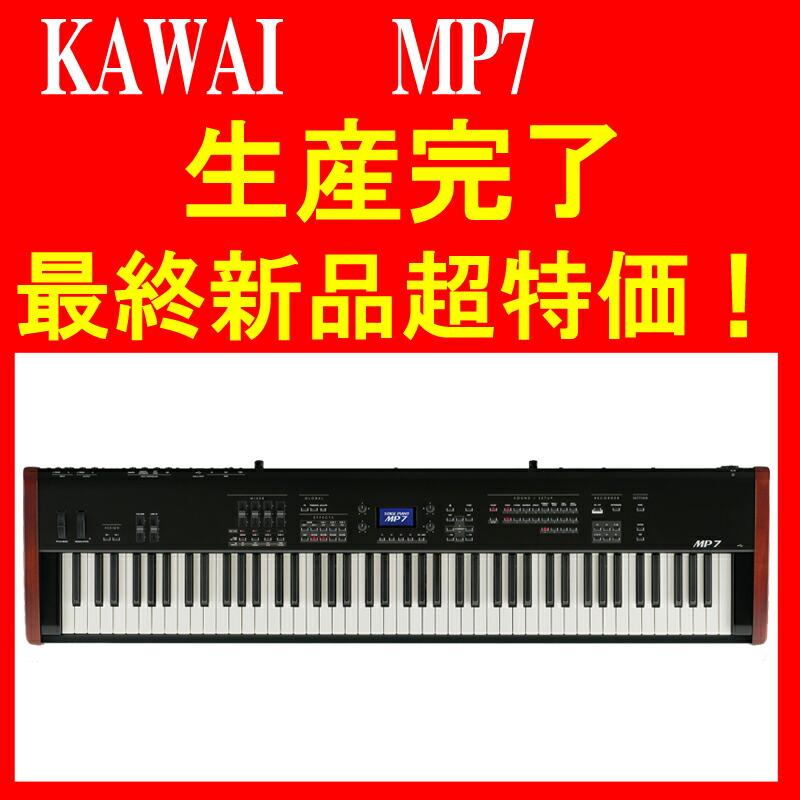 KAWAI MP7【生産完了・最終新品超特価!】【※沖縄・離島への配送は別途お見積もり】