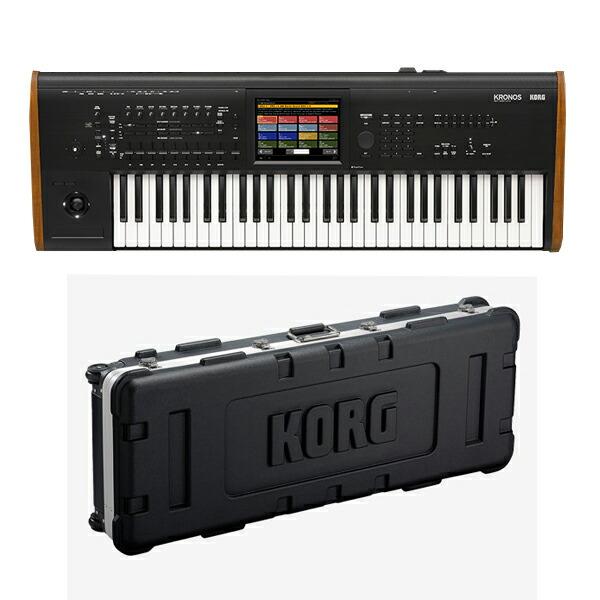 KORG KRONOS2-61 + 専用ハードケース HC-KRONOS2 61BLK セット