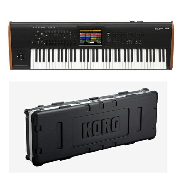 KORGKRONOS2-73 +専用ハードケース HC-KRONOS2 73 BLK セット