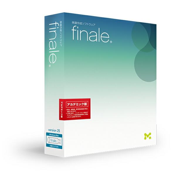 Make Music Finale 25【アカデミック版】