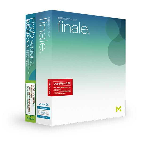 Make Music Finale 25 ガイドブック付属【アカデミック版】