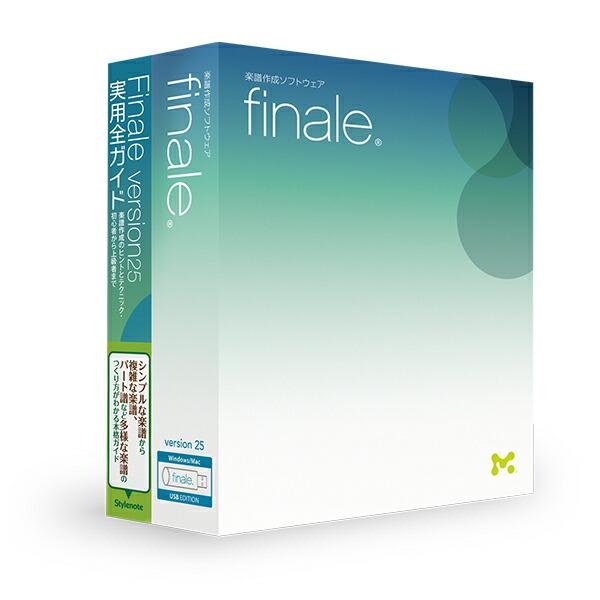 Make Music Finale 25 ガイドブック付属