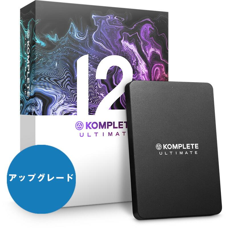 Native Instruments KOMPLETE 12 ULTIMATE UPG FOR SELECT【数量限定 ラウドネスマキシマイザープラグインDeeMaxをプレゼント!】 [NI201809]【p10】
