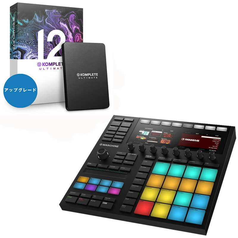 Native Instruments MASCHINE MK3 + KOMPLETE 12 ULTIMATE UPG FOR SELECT セット【6/30までの期間限定!SUMMER OF SOUND半額キャンペーン特価】