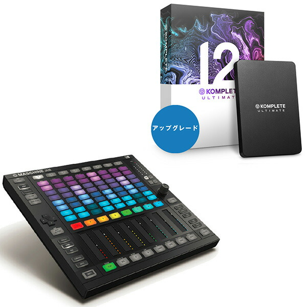Native Instruments MASCHINE JAM + KOMPLETE 12 ULTIMATE UPG FOR SELECT セット【7/1正午までの期間限定!SUMMER OF SOUNDキャンペーン特価】
