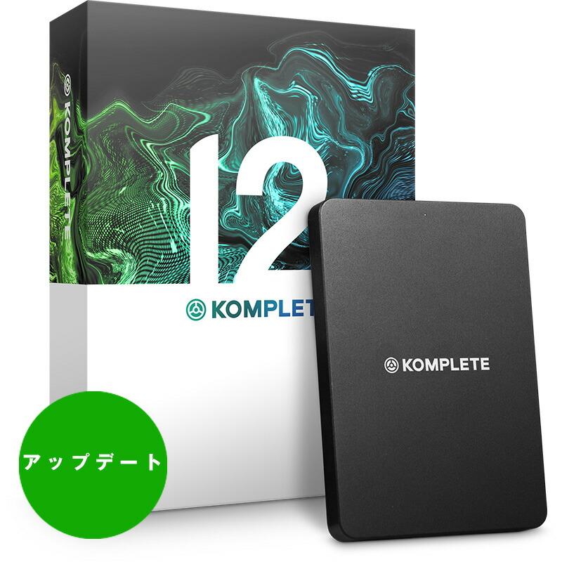 Native Instruments KOMPLETE 12 UPD 【予約商品 10月1日発売予定】 [NI201809]【p10】