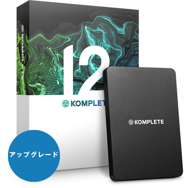 Native Instruments KOMPLETE 12 UPG 【数量限定 ラウドネスマキシマイザープラグインDeeMaxをプレゼント!】[NI201809]【p10】