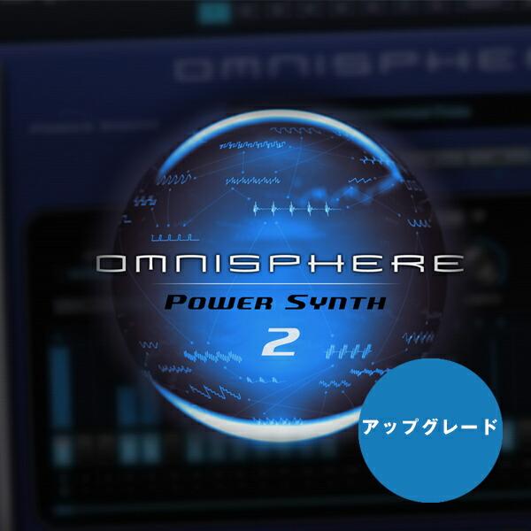SPECTRASONICS OMNISPHERE 2 (簡易パッケージ仕様)【アップグレード版】