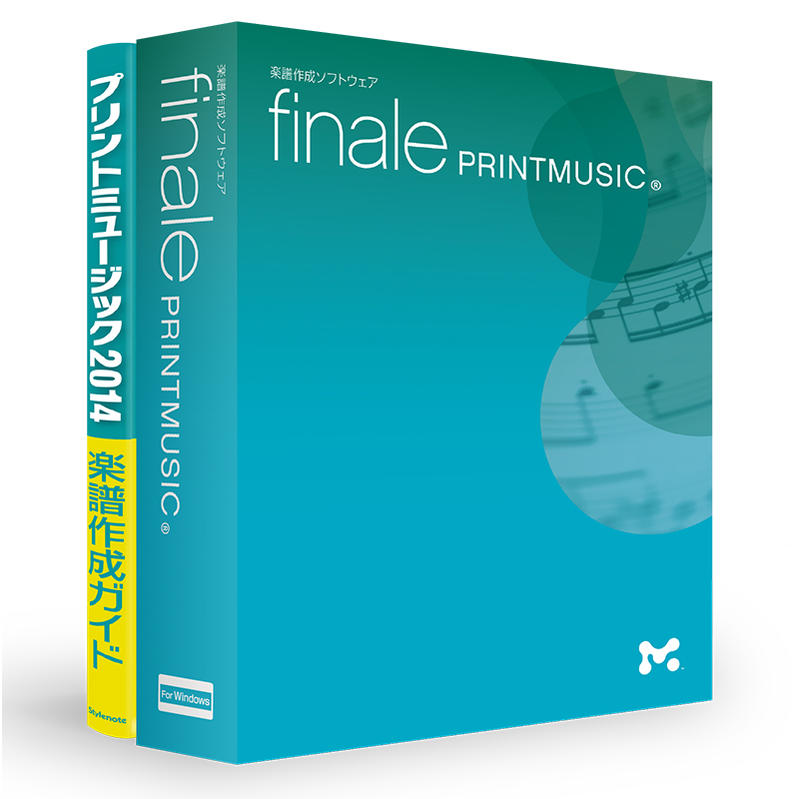 Make Music Finale PrintMusic for Windows ガイドブック付属