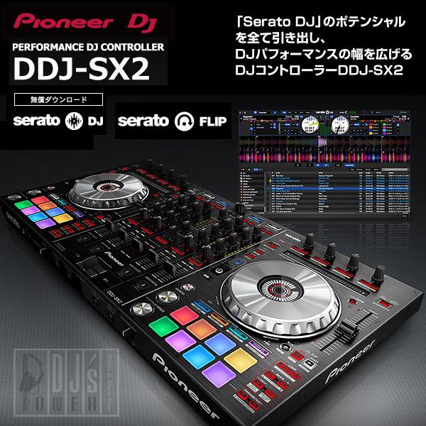 Pioneer DJ DDJ-SX2【rekordbox djライセンス&専用バッグプレゼントキャンペーン対象!】【さらに今なら使い方解説本&USBケーブル&FLIPライセンスプレゼント!】 【Serato PITCH 'N TIME DJライセンス付属】【あす楽対応】【土・日・祝 発送対応】