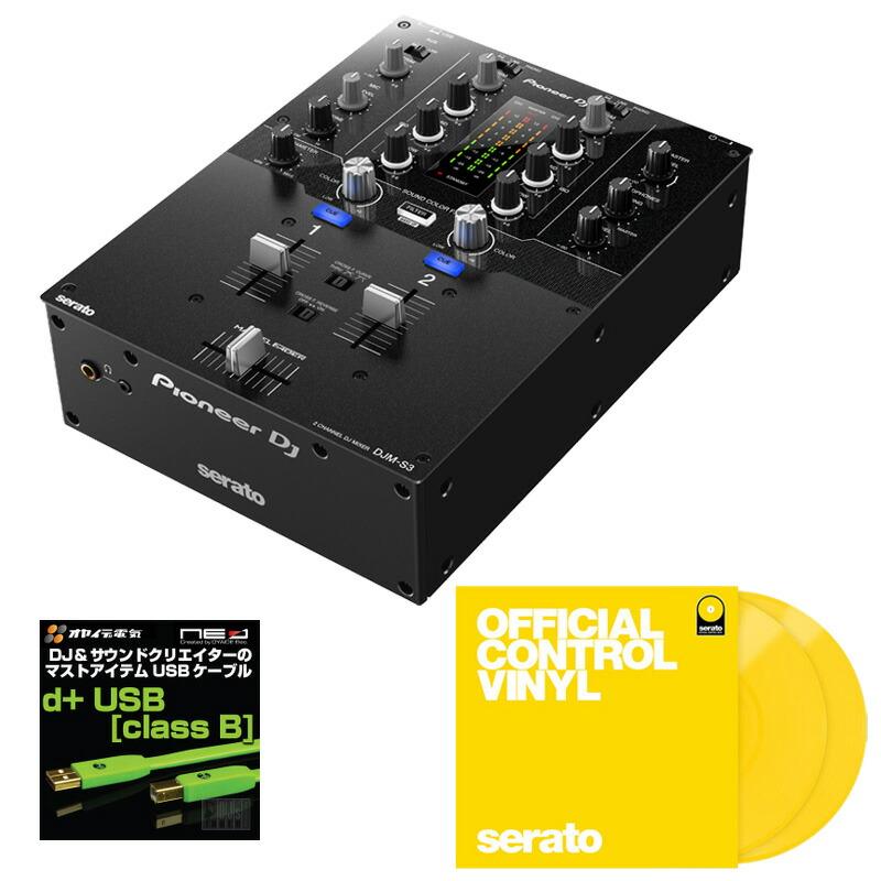 SET Pioneer class DVS YELLOW Seratoコントロールヴァイナル 【高品質のOYAIDE(オヤイデ) + d+USBケーブル DJM-S3 B(1.0m)をプレゼント!】 DJ