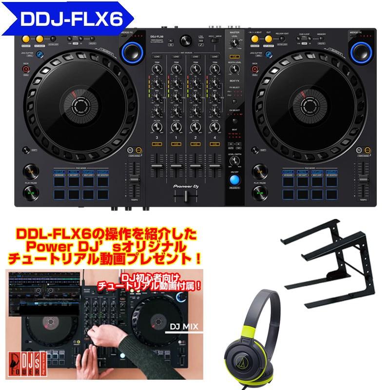 パニオニア ディージェイ ディージェー Pioneer DJ DDJ-FLX6 + ヘッドホン 現品 SET ikbp1 PCスタンド チュートリアル動画プレゼント ATH-S100BGR 店内全品対象
