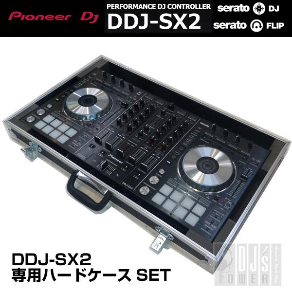 Pioneer DJ DDJ-SX2 専用ハードケースセット【rekordbox djライセンス&専用バッグプレゼントキャンペーン対象!】【さらに今なら使い方解説本&USBケーブル&FLIPライセンスプレゼント!】 【Serato PITCH 'N TIME DJライセンス付属】