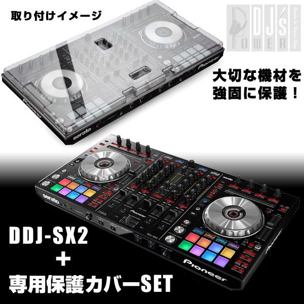 Pioneer DJ DDJ-SX2 専用保護カバーセット