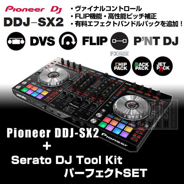 Pioneer DJ DDJ-SX2 + Serato Tool Kit パーフェクトセット
