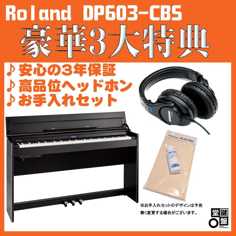 Roland DP603-CBS [黒木目調仕上げ]【数量限定!豪華3大特典付き!】【全国配送・組立設置無料(※沖縄・離島は除く)】※代金引換はご利用いただけません