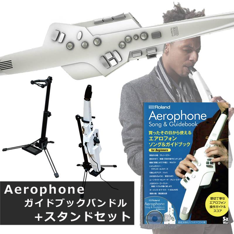 Roland Aerophone AE-10【台数限定!スタンド+エアロフォン ソング&ガイドブックセット】 【p10】