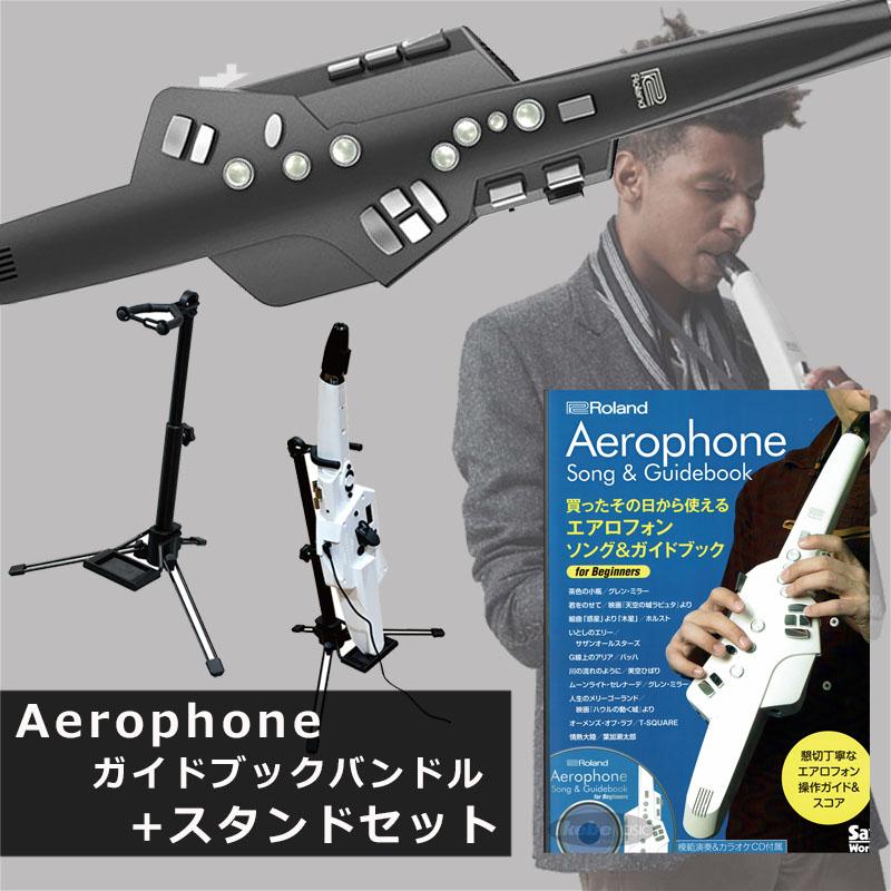 Roland Aerophone AE-10G グラファイト・ブラック【台数限定!スタンド+エアロフォン ソング&ガイドブックセット】【p10】【ガイドブックは10月中旬頃入荷予定】