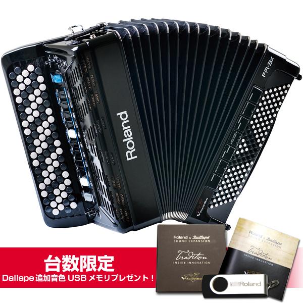 Roland FR-3Xb BK(ブラック)【専用キャリングバッグ付き!】【Dallape(ダラッペ)追加音色USBメモリプレゼント!】