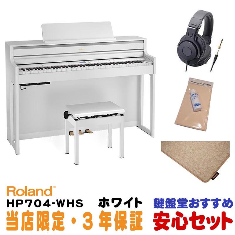 【当店限定・3年保証】Roland HP704-WHS(ホワイト)【純正ピアノ・マット(HPM-10)セット】【全国配送・組立設置無料(※沖縄・離島は除く)】【※6月下旬頃据付予定】【p10】